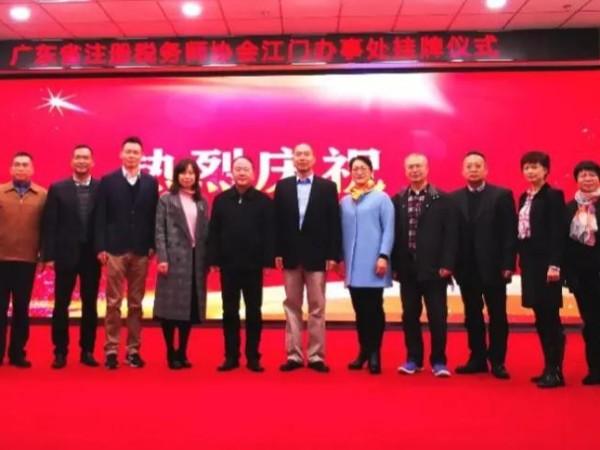 热烈祝贺广东省注册税务师协会江门办事处成立