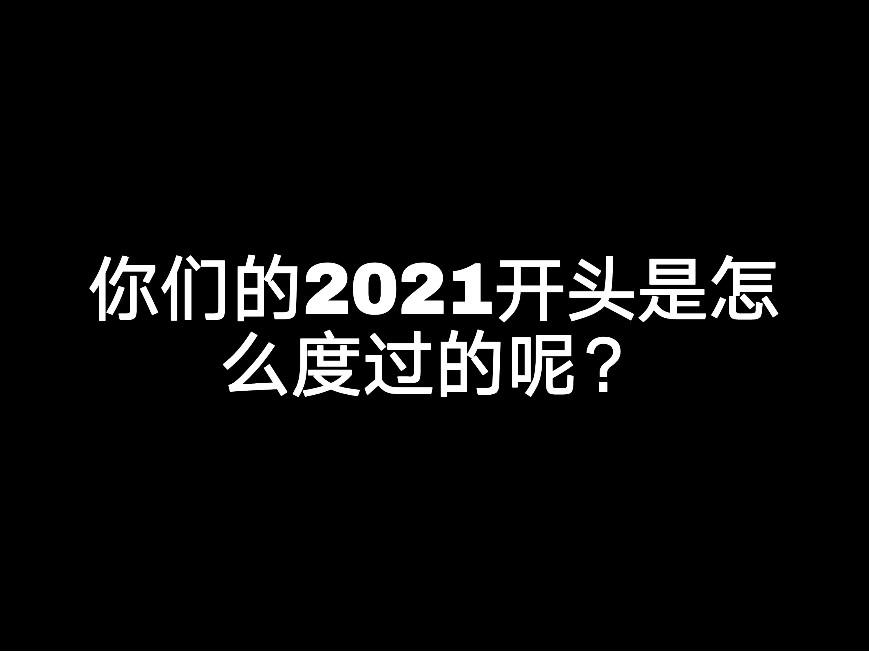 你们的2021开头是怎么度过的呢?