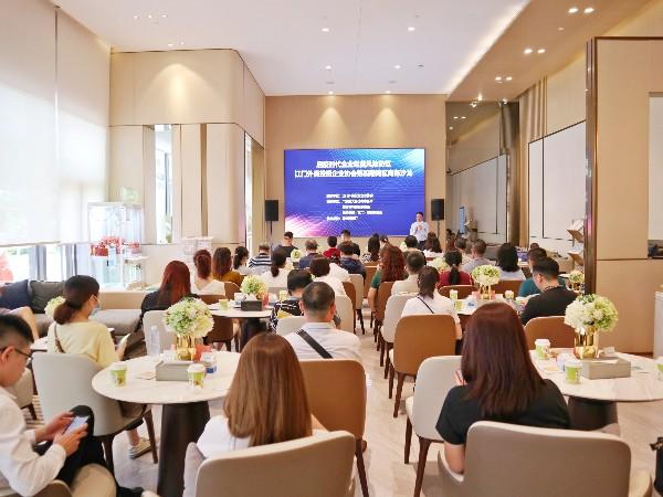 江门外商投资企业协会第四期湾区商务沙龙活动圆满举行