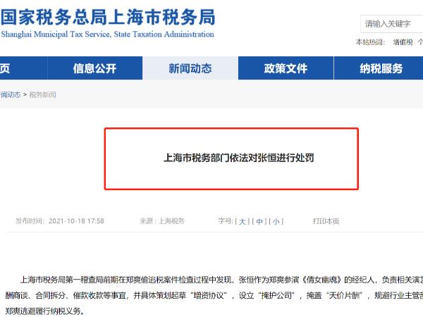 """张恒帮郑爽偷逃税被罚3227万,明星网红们正在""""补税""""路上"""