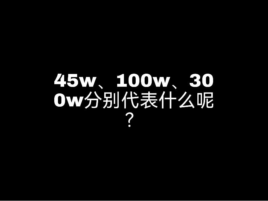 45W、100W、300W分别代表什么呢?