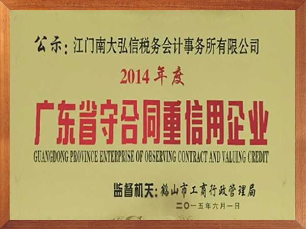 2014年度南大弘信广东省守合同重信用企业