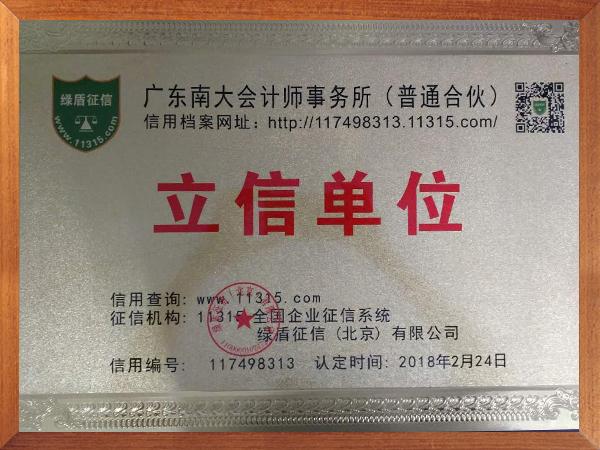 广东南大会计师事务所立信单位