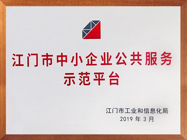 南大体育直播4台在线直播天天直播-江门市中小企业公共服务示范平台