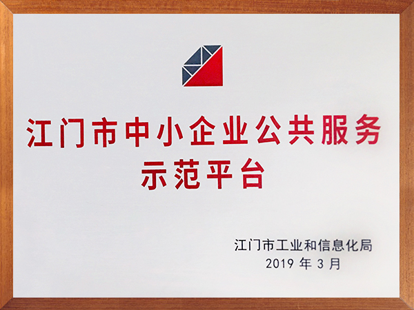 江门市中小企业公共服务示范平台