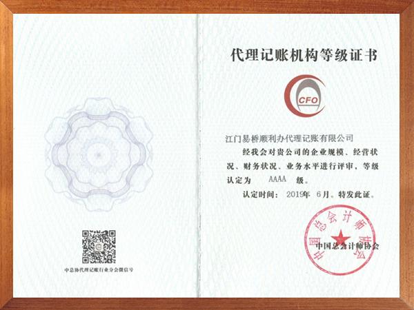 中国总会计师协会评定AAAA级