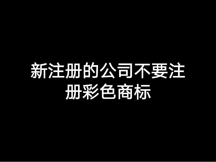 江门新注册的公司不要注册彩色商标