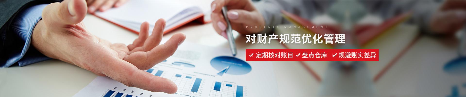 南大财税-对财产规范优化管理