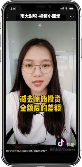 南大财税微信视频号