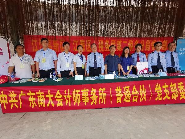 广东南大会计师事务所(普通合伙)党支部庆党百年系列活动(三)