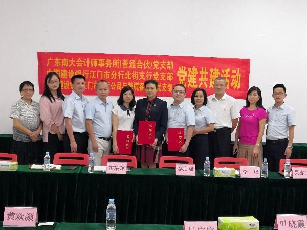 广东南大会计师事务所(普通合伙)党支部签署党建结对共建协议!
