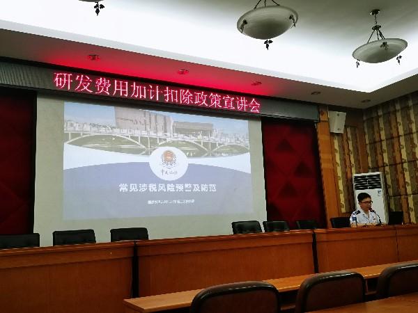蓬江区税务局税务培训