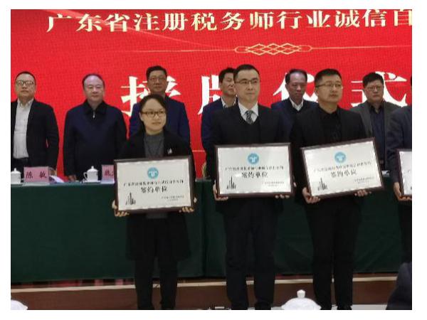 广东省注册税务师行业诚信自律公约签约授牌仪式