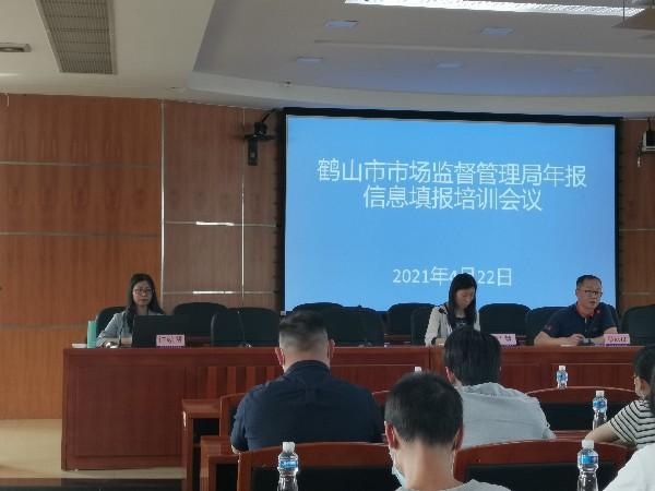 鹤山市市场监管局召开召开年报信息填报培训会议