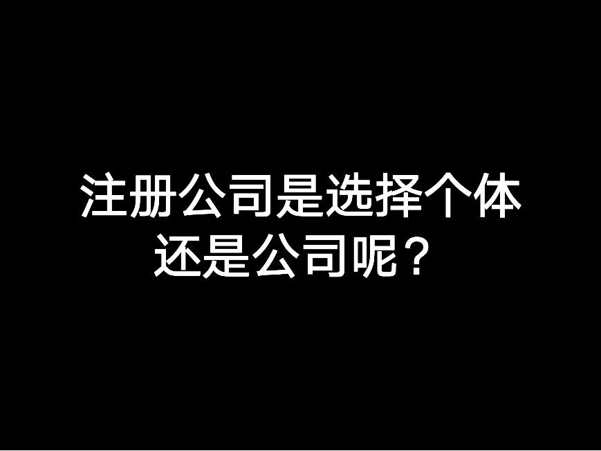 江门注册公司是选择个体还是公司呢?