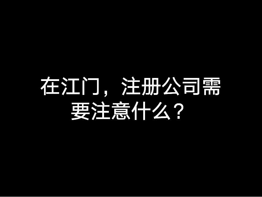 在江门,注册公司需要注意什么?