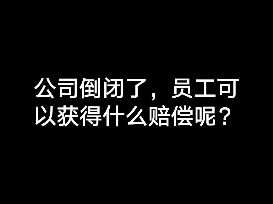 江门公司倒闭注销了,员工可以获得什么赔偿呢?