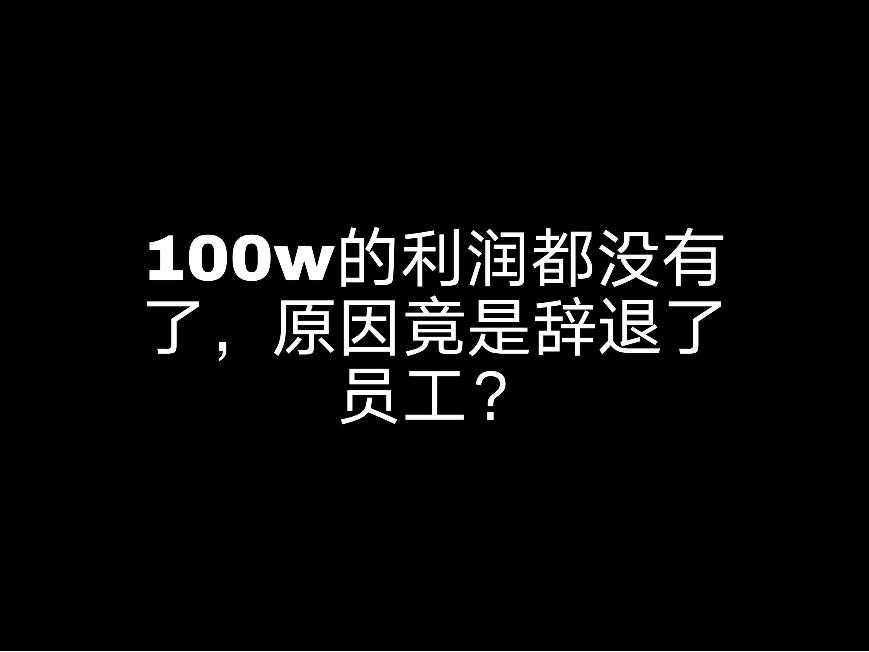 100w的利润都没有了,原因竟是辞退了员工